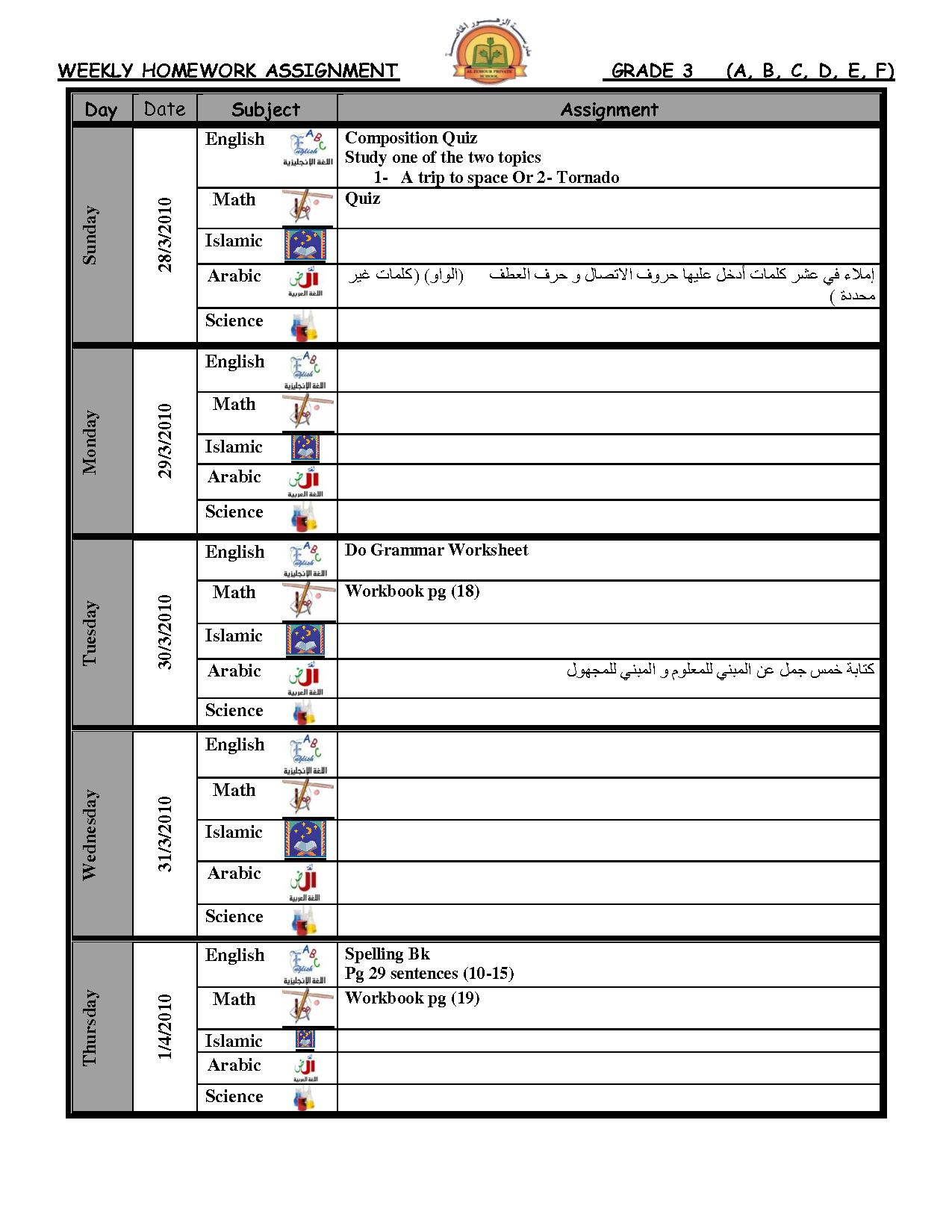 Printable Daily Homework Assignment Sheet    Englishexpresspr - Free Printable Homework Assignment Sheets